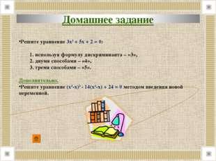 Решите уравнение 3х2 + 5х + 2 = 0: используя формулу дискриминанта – «3», дв