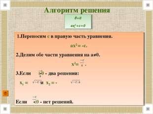 Алгоритм решения 1.Переносим с в правую часть уравнения. ах2 = -с. 2.Делим об