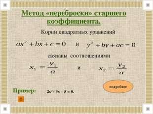 Корни квадратных уравнений и связаны соотношениями и Пример: Метод «переброск