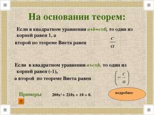 На основании теорем: Если в квадратном уравнении a+b+c=0, то один из корней