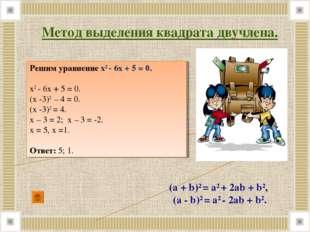 Метод выделения квадрата двучлена. (a + b)2 = a2 + 2ab + b2, (a - b)2 = a2 -