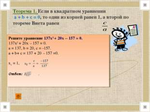 Теорема 1. Если в квадратном уравнении a + b + c = 0, то один из корней равен