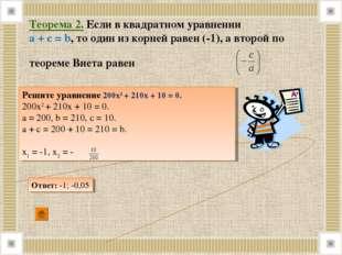 Теорема 2. Если в квадратном уравнении a + c = b, то один из корней равен (-1