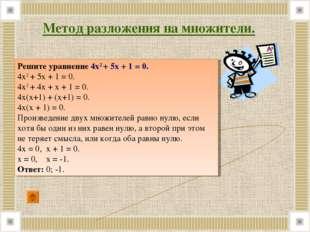 Метод разложения на множители. Решите уравнение 4х2 + 5х + 1 = 0. 4х2 + 5х +