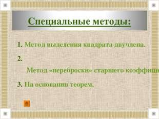 1. Метод выделения квадрата двучлена. 2. Метод «переброски» старшего коэффици