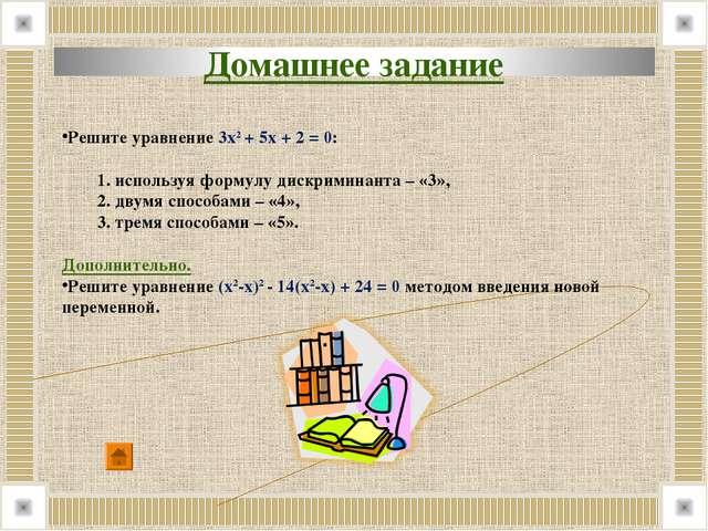 Решите уравнение 3х2 + 5х + 2 = 0: используя формулу дискриминанта – «3», дв...