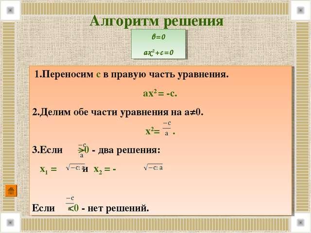 Алгоритм решения 1.Переносим с в правую часть уравнения. ах2 = -с. 2.Делим об...