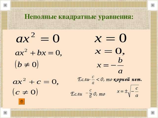 Неполные квадратные уравнения:   Если < 0, то корней нет. Если > 0, то