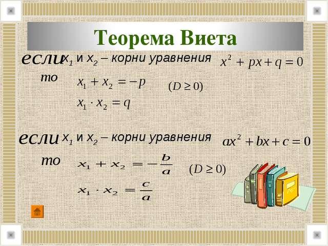 x1 и х2 – корни уравнения x1 и х2 – корни уравнения