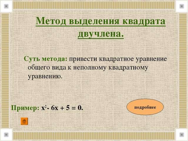 Суть метода: привести квадратное уравнение общего вида к неполному квадратно...