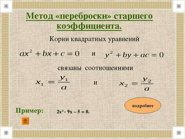 Корни квадратных уравнений и связаны соотношениями и Пример: Метод «переброск...