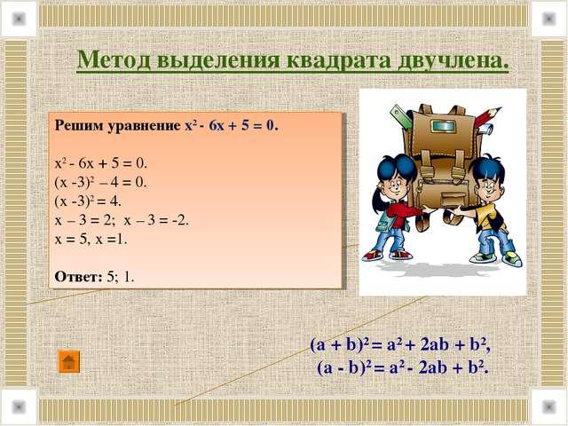 Метод выделения квадрата двучлена. (a + b)2 = a2 + 2ab + b2, (a - b)2 = a2 -...