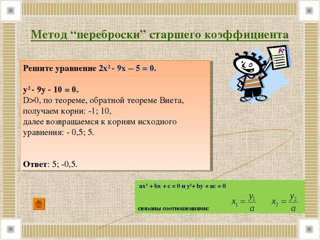 """Метод """"переброски"""" старшего коэффициента ax2 + bx + c = 0 и y2+ by + ac = 0 с..."""
