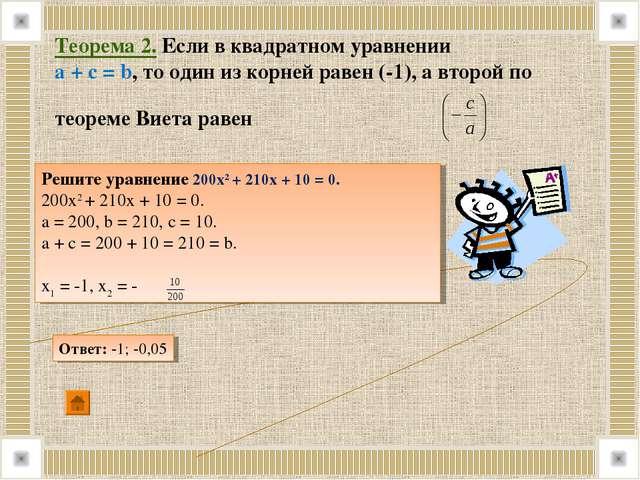 Теорема 2. Если в квадратном уравнении a + c = b, то один из корней равен (-1...