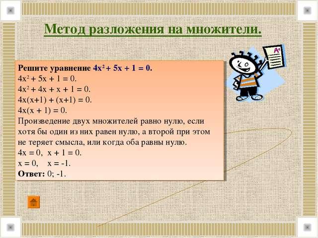 Метод разложения на множители. Решите уравнение 4х2 + 5х + 1 = 0. 4х2 + 5х +...