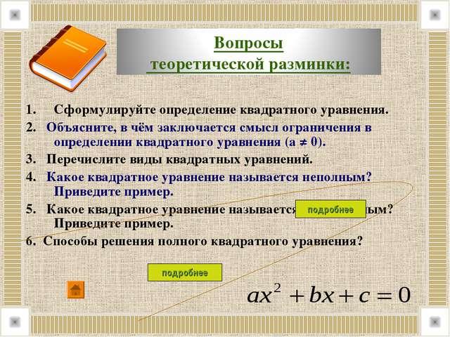 Сформулируйте определение квадратного уравнения. 2. Объясните, в чём заключае...