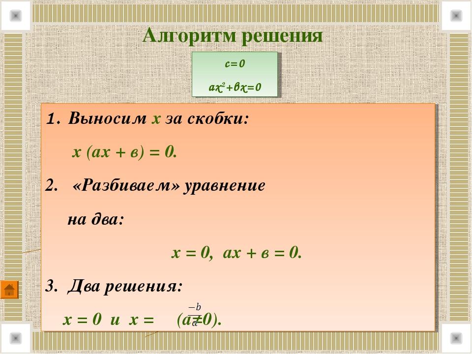 Выносим x за скобки: х (ах + в) = 0. 2. «Разбиваем» уравнение на два: x = 0,...
