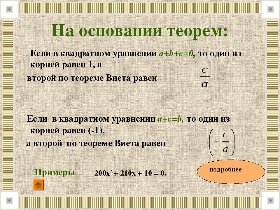 На основании теорем: Если в квадратном уравнении a+b+c=0, то один из корней...