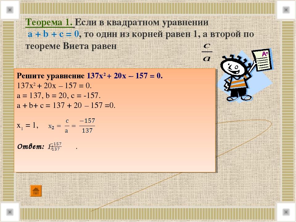 Теорема 1. Если в квадратном уравнении a + b + c = 0, то один из корней равен...