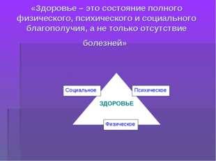 «Здоровье – это состояние полного физического, психического и социального бла
