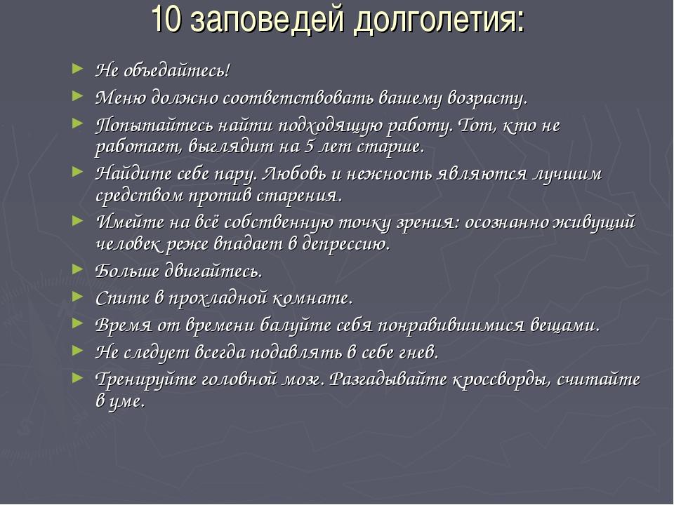 10 заповедей долголетия: Не объедайтесь! Меню должно соответствовать вашему в...