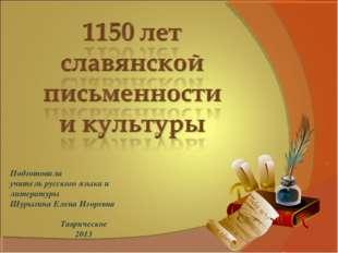 Подготовила учитель русского языка и литературы Шурыгина Елена Игоревна Таври