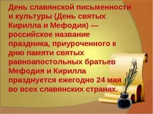 День славянской письменности и культуры (День святых Кирилла и Мефодия) — рос