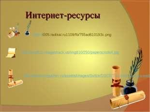 Интернет-ресурсы http://i005.radikal.ru1109/fb/755ad610193c.png http://www.su