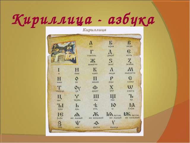 Кириллица - азбука