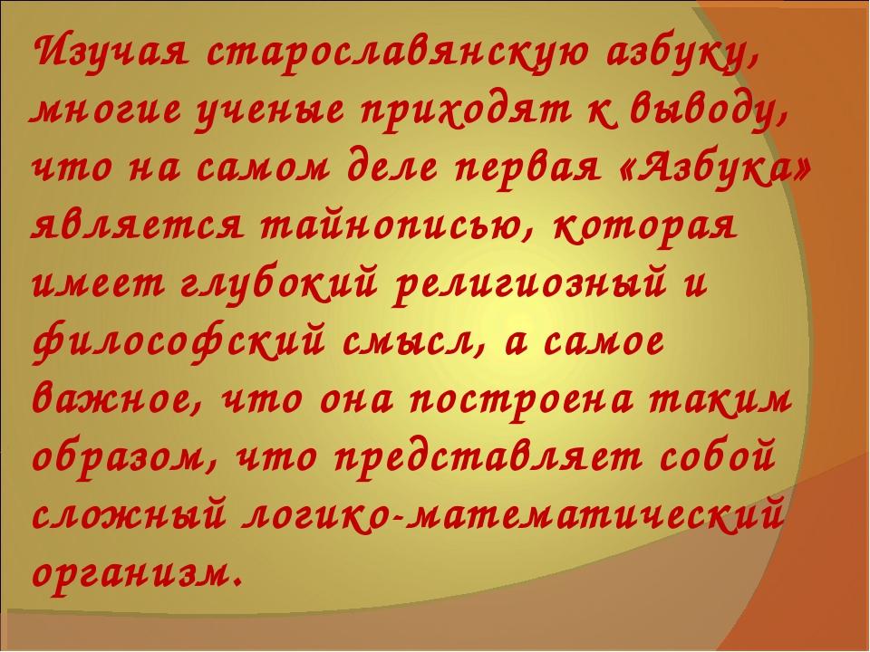 Изучая старославянскую азбуку, многие ученые приходят к выводу, что на самом...