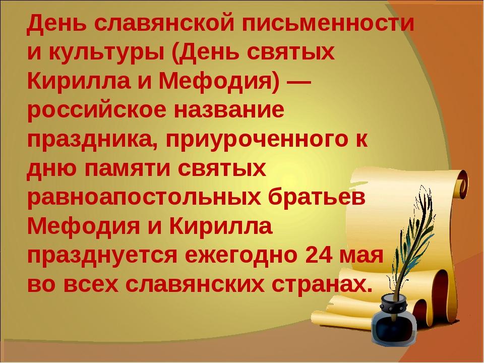 День славянской письменности и культуры (День святых Кирилла и Мефодия) — рос...