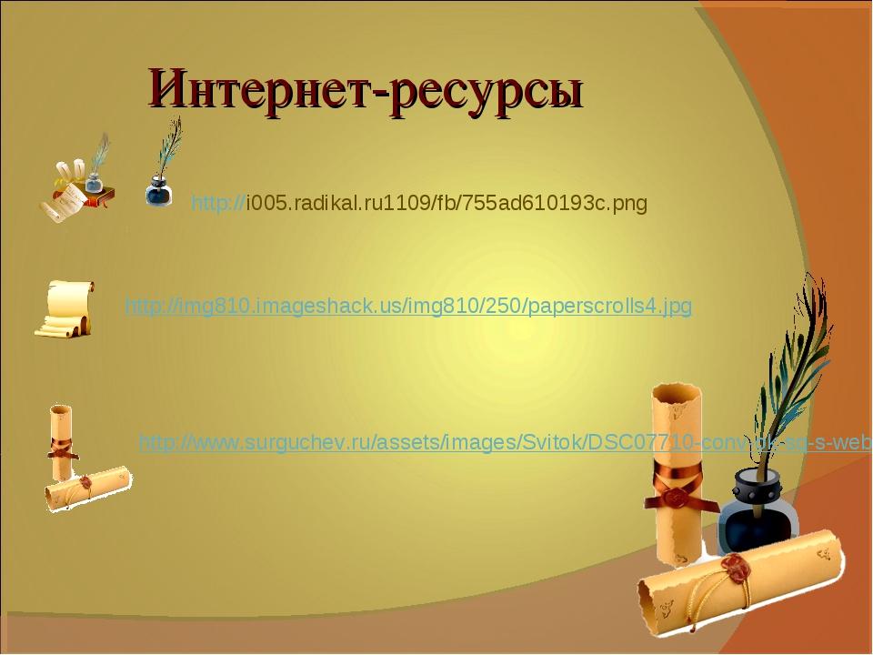 Интернет-ресурсы http://i005.radikal.ru1109/fb/755ad610193c.png http://www.su...