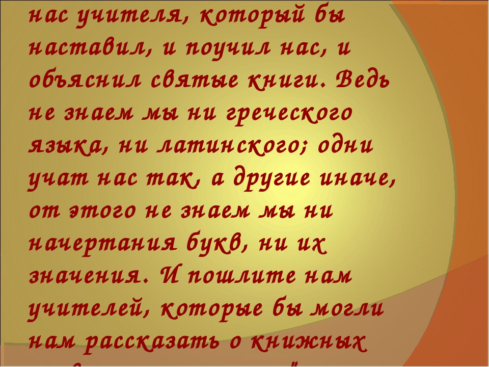 """""""Земля наша крещена, но нет у нас учителя, который бы наставил, и поучил нас,..."""