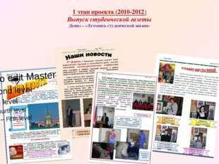 1 этап проекта (2010-2012) Выпуск студенческой газеты Девиз – «Летопись студе