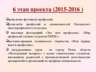 6 этап проекта (2015-2016 ) проведение фестиваля профессий; флэш-моба професс