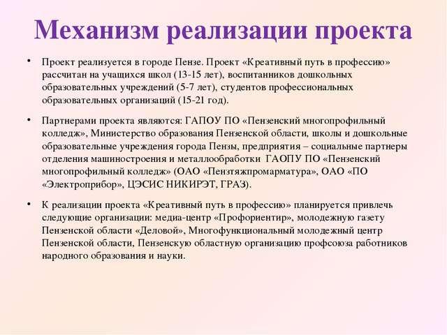 Механизм реализации проекта Проект реализуется в городе Пензе. Проект «Креати...