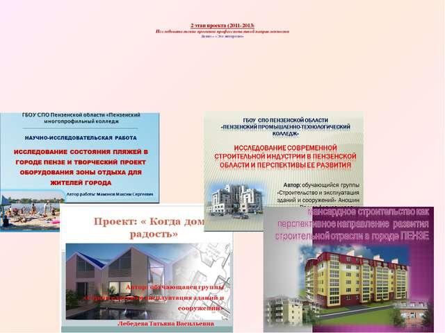 2 этап проекта (2011-2013) Исследовательские проекты профессиональной направ...