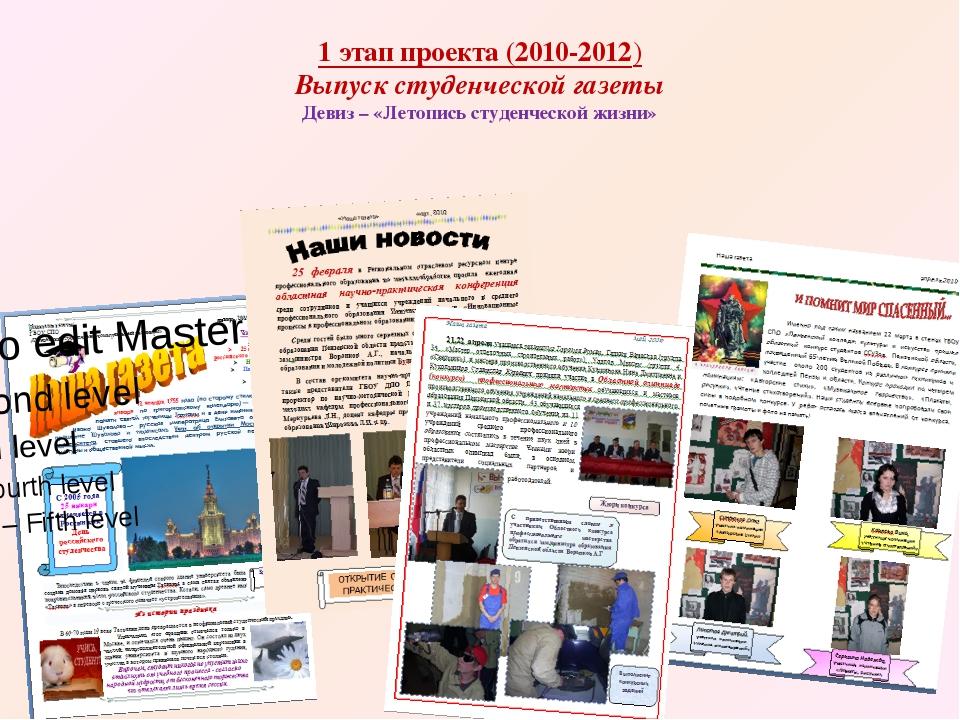 1 этап проекта (2010-2012) Выпуск студенческой газеты Девиз – «Летопись студе...