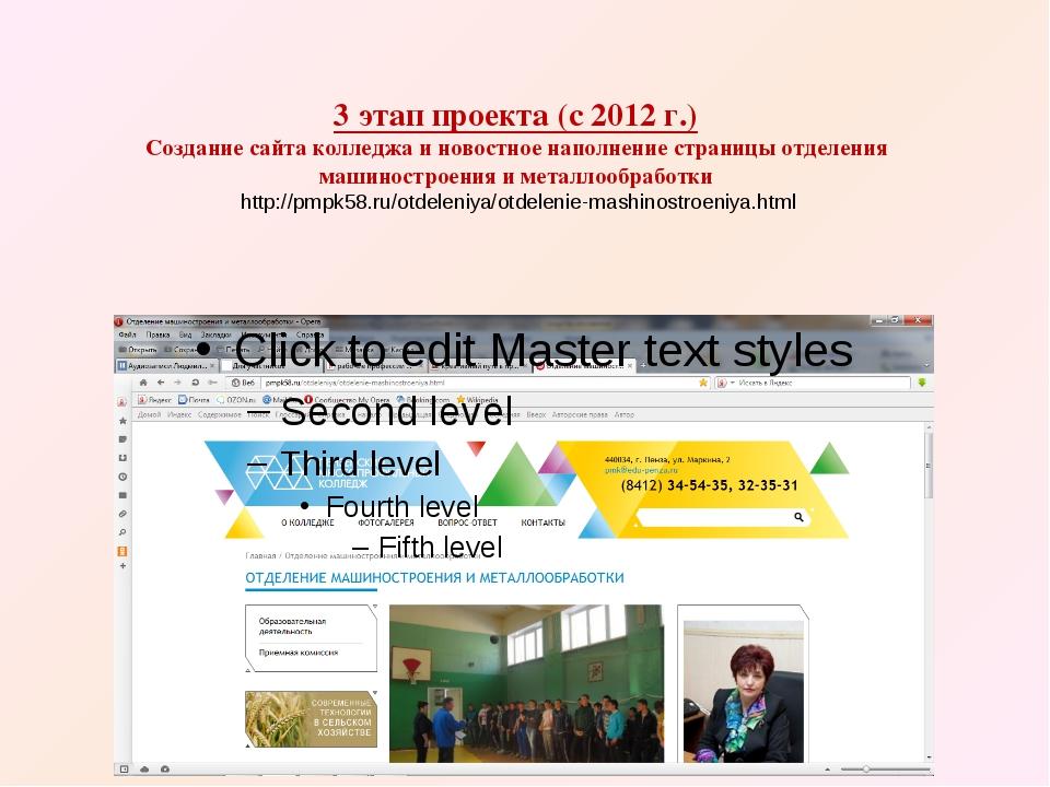 3 этап проекта (с 2012 г.) Создание сайта колледжа и новостное наполнение стр...