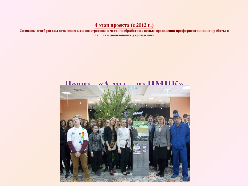 4 этап проекта (с 2012 г.) Создание агитбригады отделения машиностроения и м...