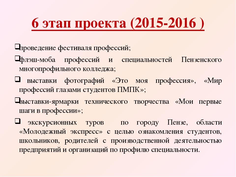 6 этап проекта (2015-2016 ) проведение фестиваля профессий; флэш-моба професс...