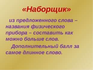 «Наборщик» из предложенного слова – названия физического прибора – составить