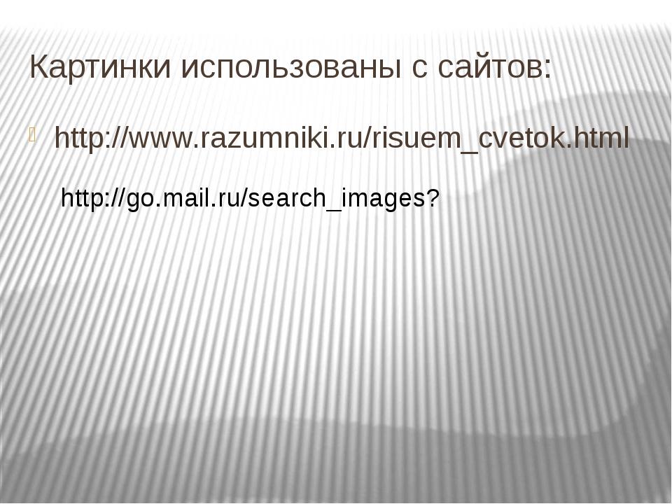 Картинки использованы с сайтов: http://www.razumniki.ru/risuem_cvetok.html ht...