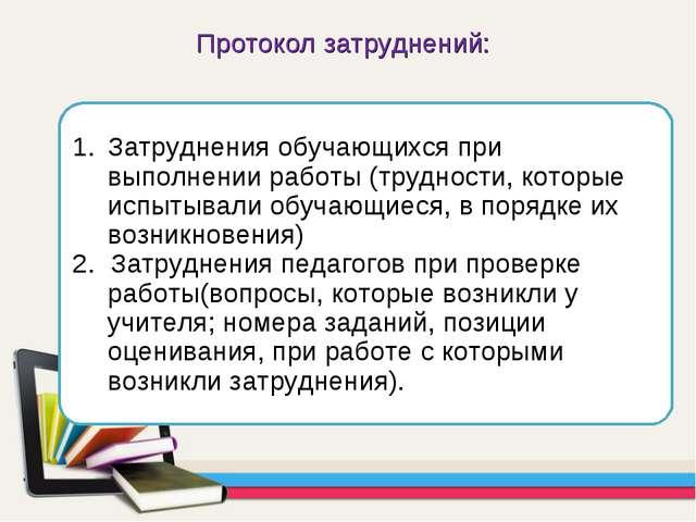 Затруднения обучающихся при выполнении работы (трудности, которые испытывали...