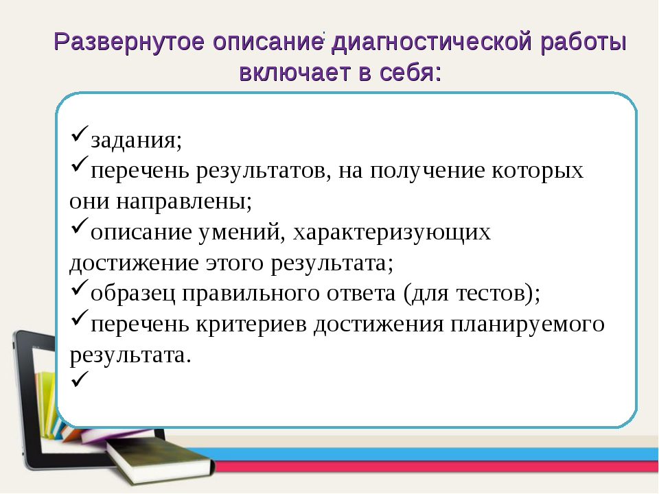задания; перечень результатов, на получение которых они направлены; описание...