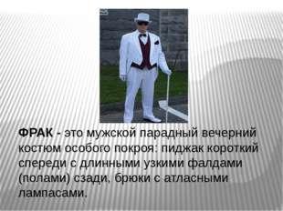 ФРАК - это мужской парадный вечерний костюм особого покроя: пиджак короткий с