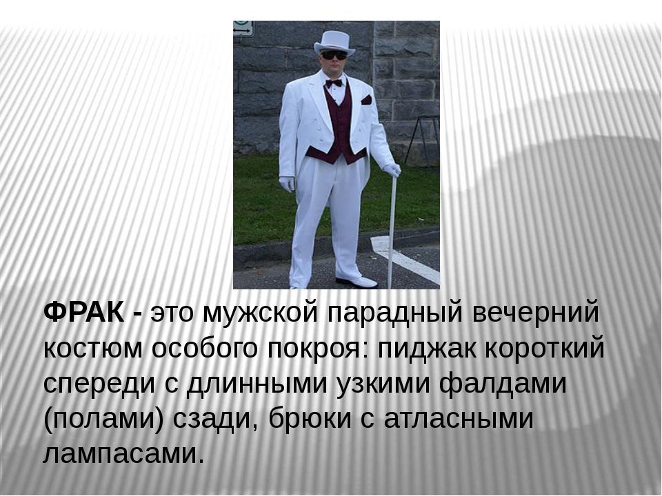 ФРАК - это мужской парадный вечерний костюм особого покроя: пиджак короткий с...