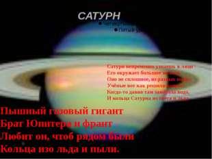 САТУРН Пышный газовый гигант Брат Юпитера и франт Любит он, чтоб рядом были К