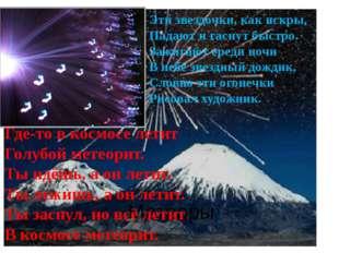 Метеоры Где-то в космосе летит Голубой метеорит. Ты идёшь, а он летит. Ты леж