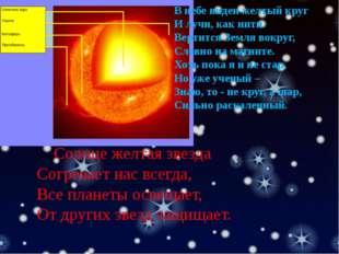 Эта Солнце желтая звезда Согревает нас всегда, Все планеты освещает, От други